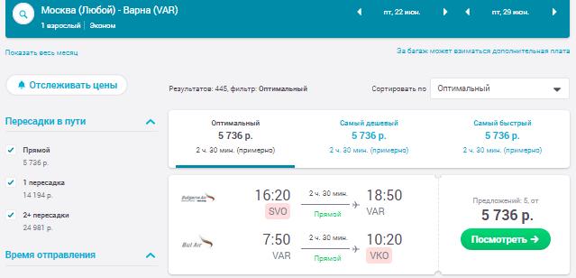 Москва - Варна - Москва [22-29 июня]