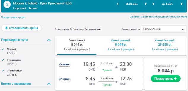 Чартеры в Грецию. Москва ⇄ Крит: 8000 руб. [Прямые рейсы, вылеты 23 июня!]