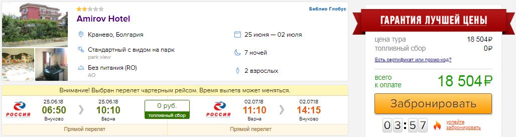 из Москвы в Болгарию [25 июня - 2 июля]