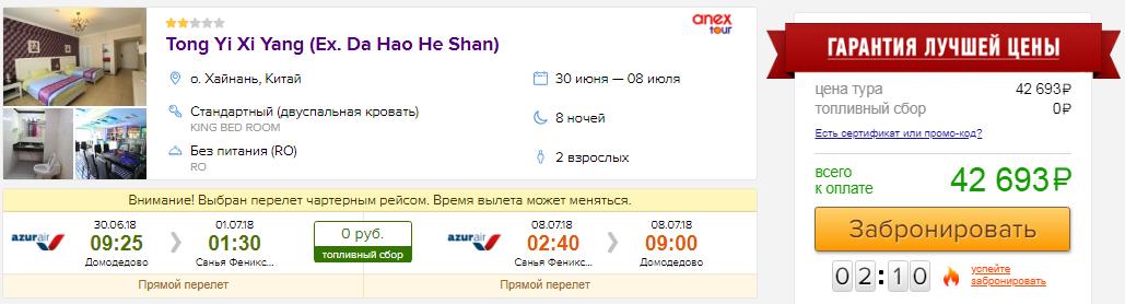 из Москвы в Китай [30 июня - 8 июля]