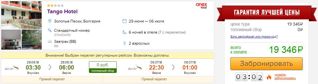 из Москвы в Болгарию [29 июня - 6 июля]