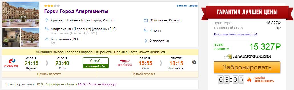 из Москвы в Сочи [1-5 июля]