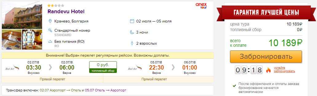 из Москвы в Болгарию [2 - 5 июля]