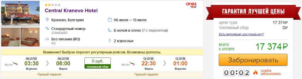 из Москвы в Болгарию [6-12 июля]