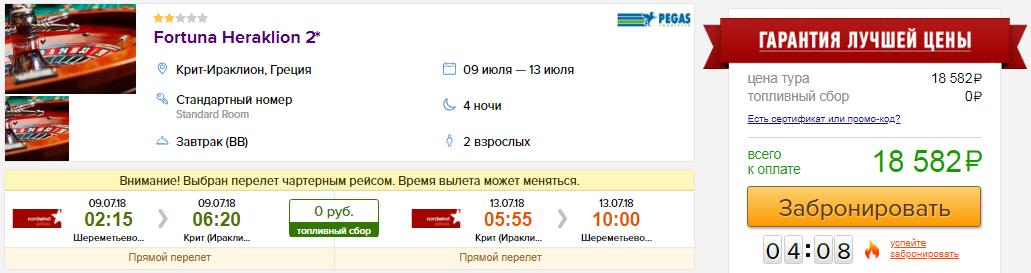 из Москвы в Грецию [9-13 июля]