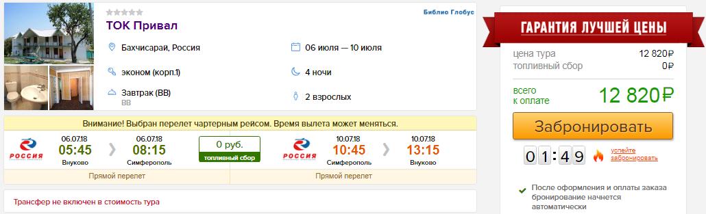 из Москвы в Крым [6-10 июля]