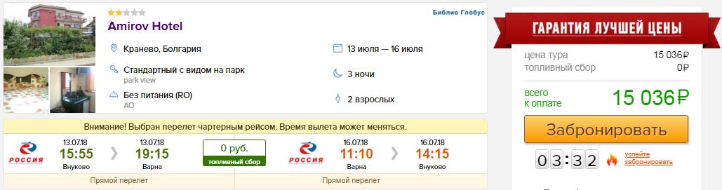 из Москвы в Болгарию [13-16 июля]