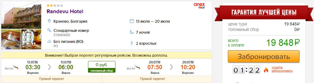 из Москвы в Болгарию [13-20 июля]