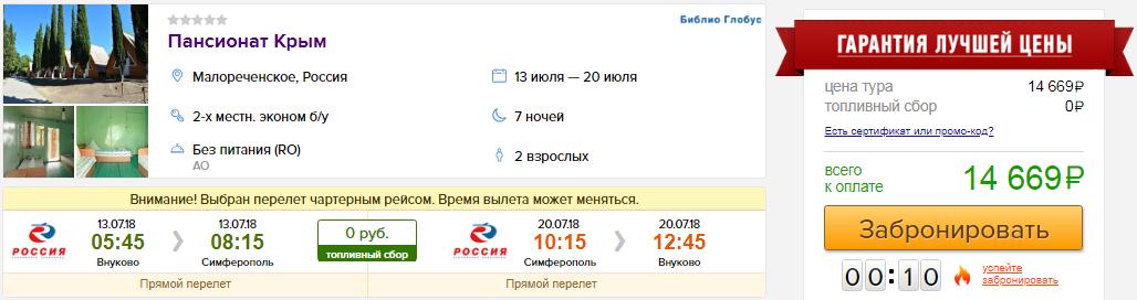 из Москвы в Крым [13-20 июля]