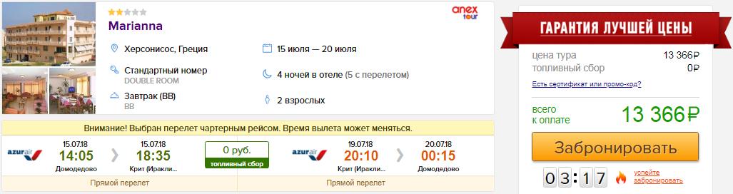 из Москвы в Грецию [15-19 июля]