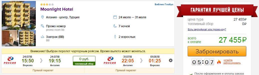 из Москвы в Турцию [24-31 июля]