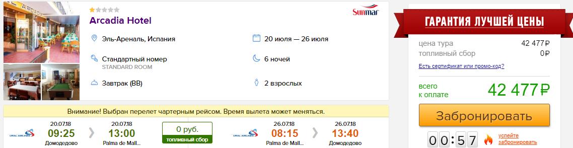 из Москвы на Майорку [20-26 июля]