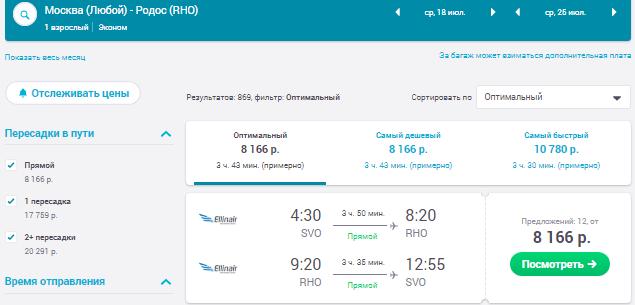Москва - Родос - Москва [18-25 июля]