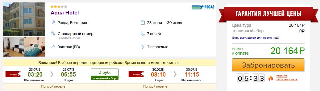 из Москвы в Болгарию [23-30 июля]