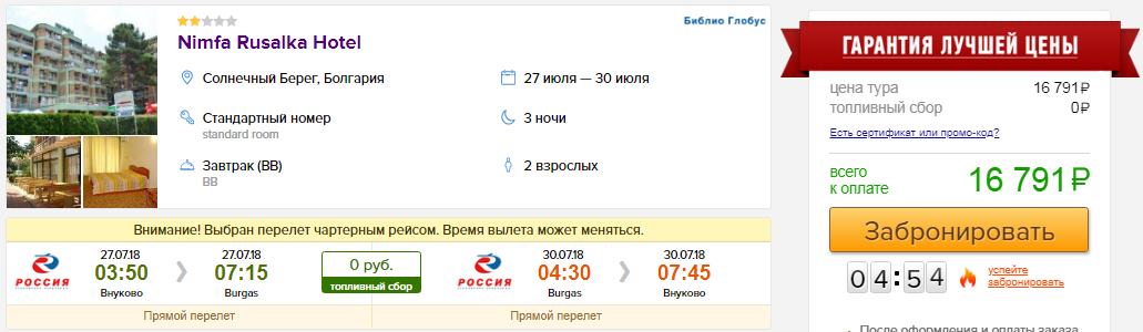из Москвы в Болгарию [27-30 июля]