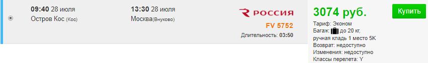 Чартеры в Грецию. Москва ⇄ Кос: 6500 руб. [Прямые рейсы, вылеты 24 июля!]