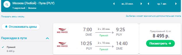 Чартер. Москва ⇄ Пула (Хорватия): от 7500  руб. [Прямые рейсы, вылеты 21 и 22 июля!]