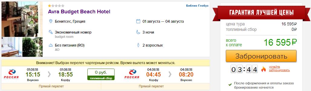 из Москвы в Грецию [1-4 августа]