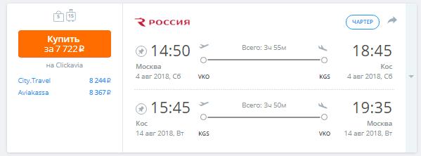 Москва - Кос - Москва