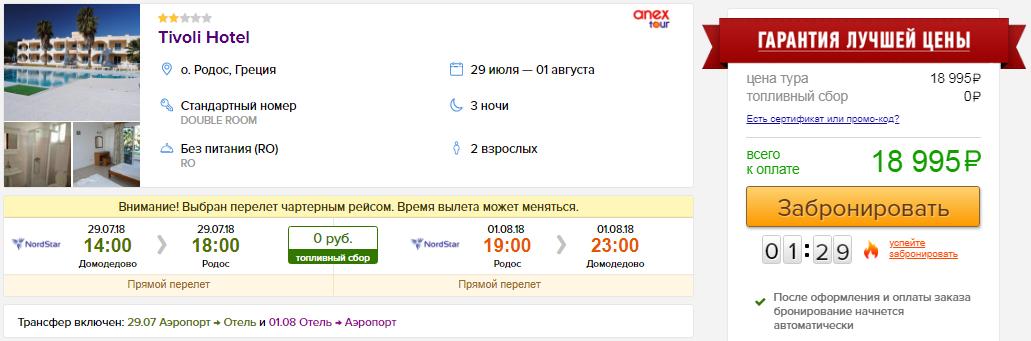 из Москвы в Грецию [29 июля - 2 августа]