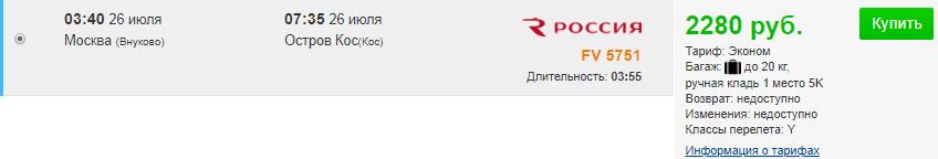 Суперцена! Чартеры в Грецию. Москва ⇄ Кос: 4600 руб. [Прямые рейсы, вылеты 26 и 31 июля!]