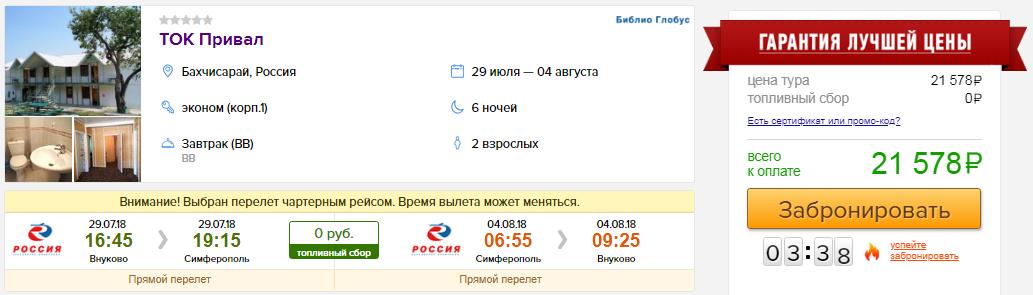 из Москвы в Крым [29 июля - 4 августа]
