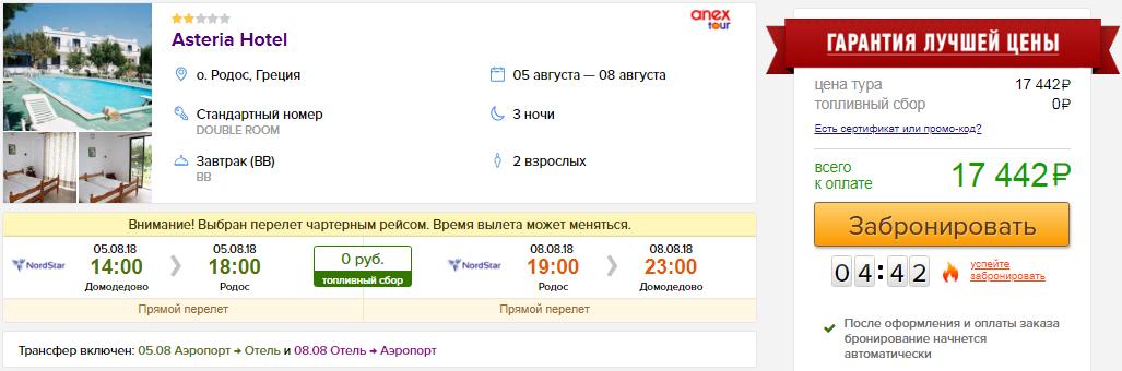 из Москвы в Грецию [5-8 августа]