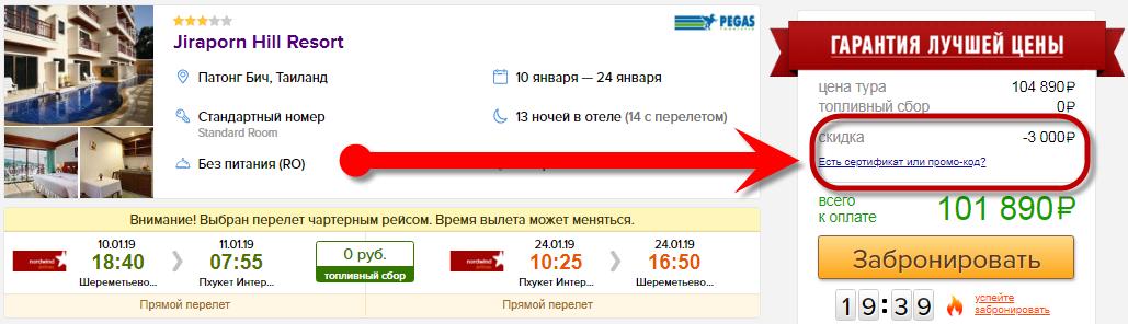 Level.Travel. Промокоды до 3000 руб. на покупку Туров с вылетами до января.