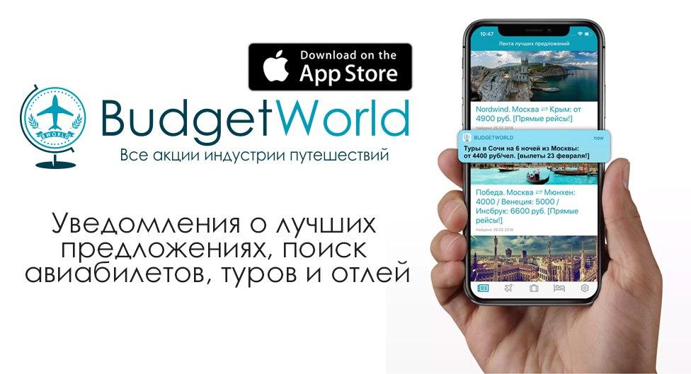 BudgetWorld - Приложение для IOS