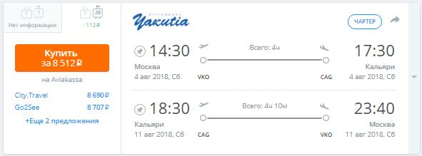 Москва - Кальяри- Москва