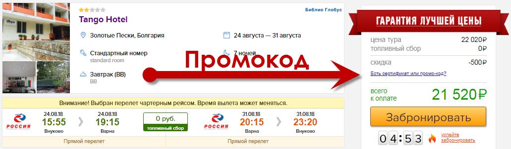 из Москвы в Болгарию [24-31 августа]