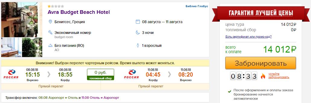 из Москвы в Грецию [8-11 августа]