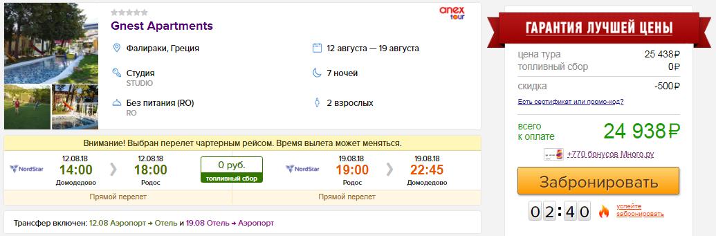 из Москвы в Грецию [12-19 августа]