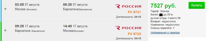 Чартеры в Испанию. Москва / Питер ⇄ Барселона: 6700 руб. [Прямые рейсы, вылеты 5, 7, 8, 10 и 11 августа!]