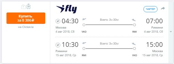 Москва - Римини - Москва