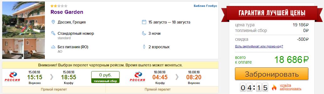 Тур в Грецию (Корфу) из Москвы на 3 ночи: от 9300 руб/чел. [вылеты 15 августа!] +Промокод