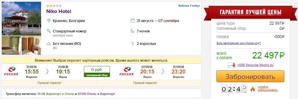 из Москвы в Болгарию [31 августа - 7 сентября]