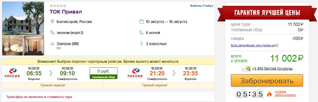 из Москвы в Крым [10-16 августа]