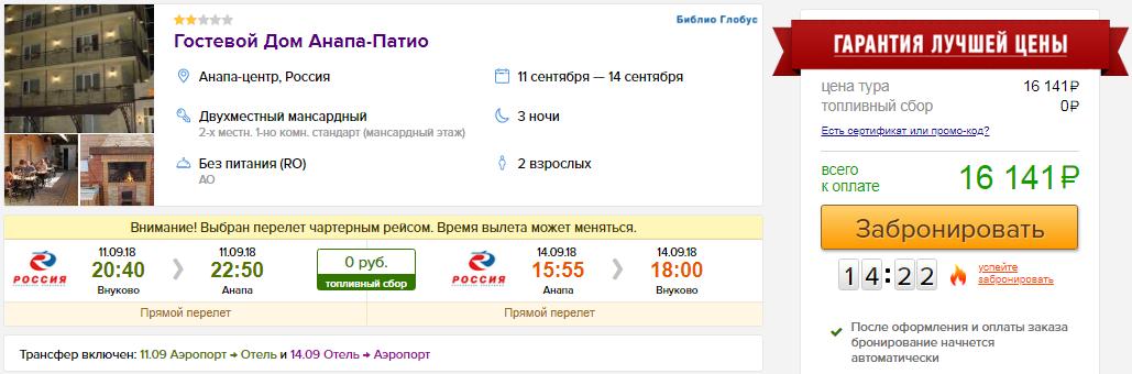 из Москвы в Анапу [11-14 сентября]
