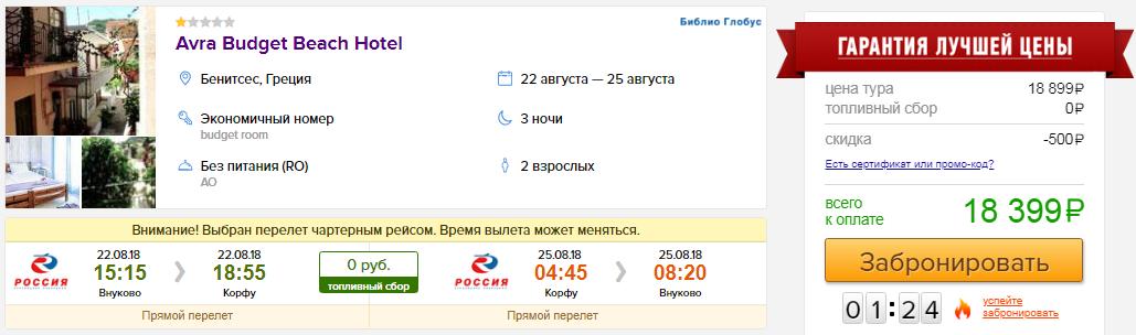 из Москвы в Грецию [22-25 августа]