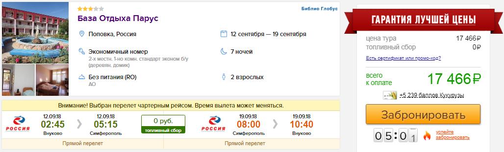 из Москвы в Крым [12-19 сентября]