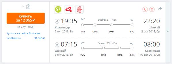 Краснодар - Шанхай - Краснодар