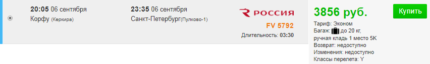 Суперцена! Чартеры в Грецию. Питер ⇄ Корфу: 6600 руб. [Прямые рейсы, вылеты 23 августа!]
