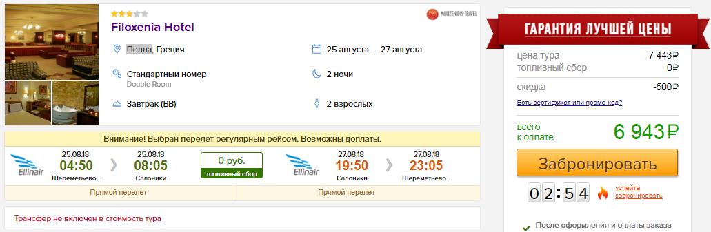 из Москвы в Грецию [25-27 августа]