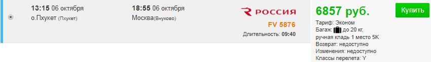 Чартеры в Таиланд. Москва ⇄ Пхукет: 17100 руб. [Прямые рейсы, вылеты 22 августа!]