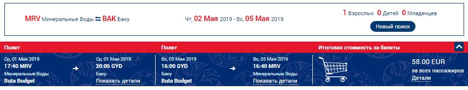 Buta Airways. Москва / Минводы ⇄ Баку: 4400 руб. [Прямые рейсы! Есть Майские и Лето!]