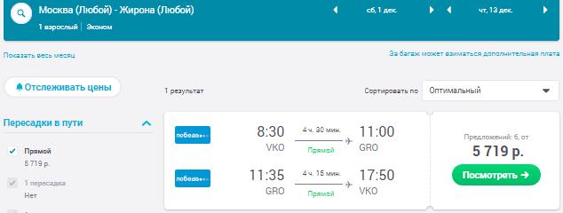 Москва - Жирона (Барселона) - Москва