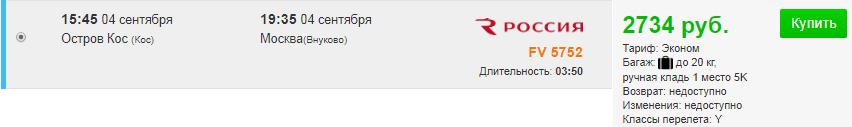 Чартеры в Грецию. Москва ⇄ Кос: 5000 руб. / Родос: 8200 руб. [Прямые рейсы, вылеты 21 и 25 августа!]