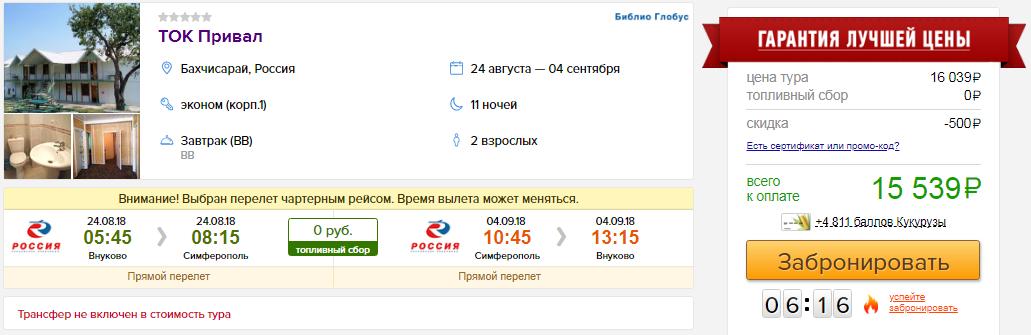 из Москвы в Крым [24 августа - 4 сентября]
