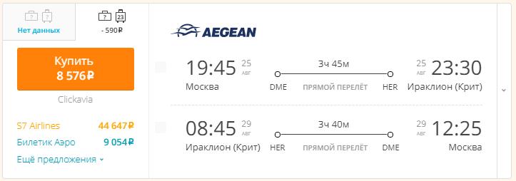 Москва - Крит  - Москва [25-29 августа]